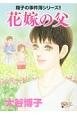 花嫁の父 翔子の事件簿シリーズ