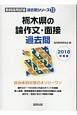 栃木県の論作文・面接 過去問 2018 教員採用試験過去問シリーズ