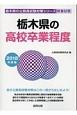 栃木県の高校卒業程度 栃木県の公務員試験対策シリーズ 2018
