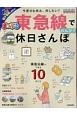 まっぷる 東急線でのんびり 休日さんぽ 東急沿線でできる10のこと 今度のお休み、何したい?