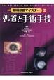 処置と手術手技 眼科診療マイスター3