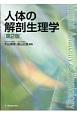 人体の解剖生理学<第2版>
