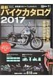 最新・バイクカタログ 2017