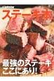 ステーキ本 別冊Lightning163