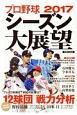 プロ野球 2017 シーズン大展望