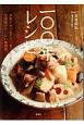 一〇〇年レシピ 季節がめぐるたびに食べたくなる、笠原家のおいしい歳時記 (2)
