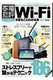 Wi-Fiがまるごとわかる本<最新版> 2017 家電批評[特別編集]