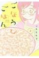 ごほうびごはん (6)