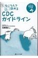 ますます!ねころんで読める CDCガイドライン やさしい感染対策入門書4