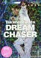 岩田剛典 DREAM CHASER