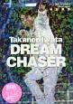 岩田剛典 DREAM CHASER 三代目J Soul Brothers Photo
