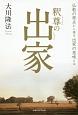 釈尊の出家 仏教の原点から探る出家の意味とは