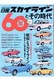 日産スカイライン 60年とその時代 オジサンたちの青春を彩った昭和とスカイライン