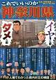 これでいいのか神奈川県 地域批評シリーズ 日本の特別地域特別編集76