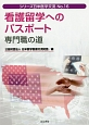 看護留学へのパスポート シリーズ日米医学交流16