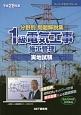 分野別 問題解説集 1級電気工事施工管理 実地試験 スーパーテキストシリーズ 平成29年