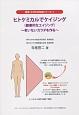 ヒトケミカルでケイジング(健康的なエイジング) 健康・化学まめ知識シリーズ1 老いないカラダを作る