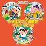 じゃぽキッズ運動会ベストVol.2(DVD付)