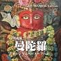 曼陀羅 -オーンマニペーメーフーン- 歌のマンダラ6(DVD付)