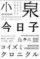 コイズミクロニクル〜コンプリートシングルベスト1982-2017〜