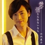 愛が信じられないなら(唄盤)(DVD付)