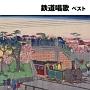 BEST SELECT LIBRARY 決定版 鉄道唱歌 ベスト