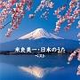 BEST SELECT LIBRARY 決定版 米良美一・日本のうた ベスト