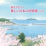 BEST SELECT LIBRARY 決定版 涙そうそう~新しい日本の抒情歌 ベスト