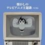 BEST SELECT LIBRARY 決定版 懐かしのテレビアニメ主題歌 ベスト