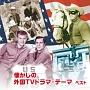 BEST SELECT LIBRARY 決定版 懐かしの外国TVドラマ・テーマ ベスト
