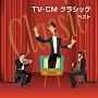 BEST SELECT LIBRARY 決定版 TV-CM クラシック ベスト