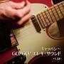 BEST SELECT LIBRARY 決定版 キャラバン~GO!GO!エレキ・サウンド ベスト