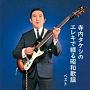 BEST SELECT LIBRARY 決定版 寺内タケシのエレキで綴る昭和歌謡 ベスト