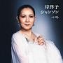 BEST SELECT LIBRARY 決定版岸洋子 シャンソン ベスト