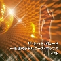BEST SELECT LIBRARY 決定版 ザ・ヒットパレード~永遠のジャパニーズ・ポップス ベスト