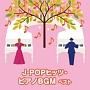 BEST SELECT LIBRARY 決定版 J-POPヒッツ・ピアノBGM ベスト