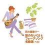 BEST SELECT LIBRARY 決定版 花の首飾り~歌のないGS&フォークソング名曲選 ベスト