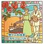 BEST SELECT LIBRARY 決定版 懐メロ名曲集(昭和21~25年) ベスト