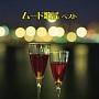 BEST SELECT LIBRARY 決定版 ムード歌謡 ベスト
