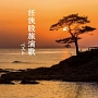 BEST SELECT LIBRARY 決定版 任侠股旅演歌 ベスト