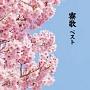 BEST SELECT LIBRARY 決定版 寮歌 ベスト