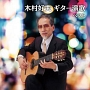 BEST SELECT LIBRARY 決定版 木村好夫 ギター演歌 ベスト