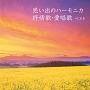 BEST SELECT LIBRARY 決定版 思い出のハーモニカ 抒情歌・愛唱歌 ベスト