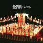 BEST SELECT LIBRARY 決定版 盆踊り ベスト