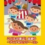 BEST SELECT LIBRARY 決定版 こどもが喜ぶ!盆踊り~アニメ&ヒッツ~ ベスト