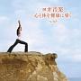 BEST SELECT LIBRARY 決定版 ヨガ音楽 -心と体を健康に導く- ベスト
