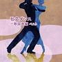 BEST SELECT LIBRARY 決定版 社交ダンス~歌謡曲編 ベスト