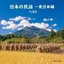 BEST SELECT LIBRARY 決定版 日本の民謡~東日本編 ベスト