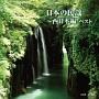 BEST SELECT LIBRARY 決定版 日本の民謡~西日本編 ベスト