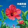 BEST SELECT LIBRARY 決定版 沖縄民謡 ベスト